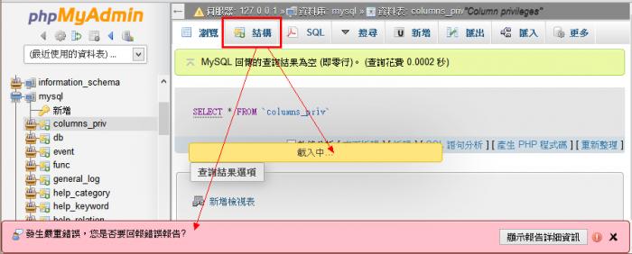 phpmyadmin-json-encode-error